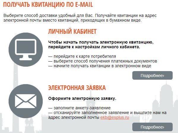Свердловэнергосбыт - Получение квитанции по email