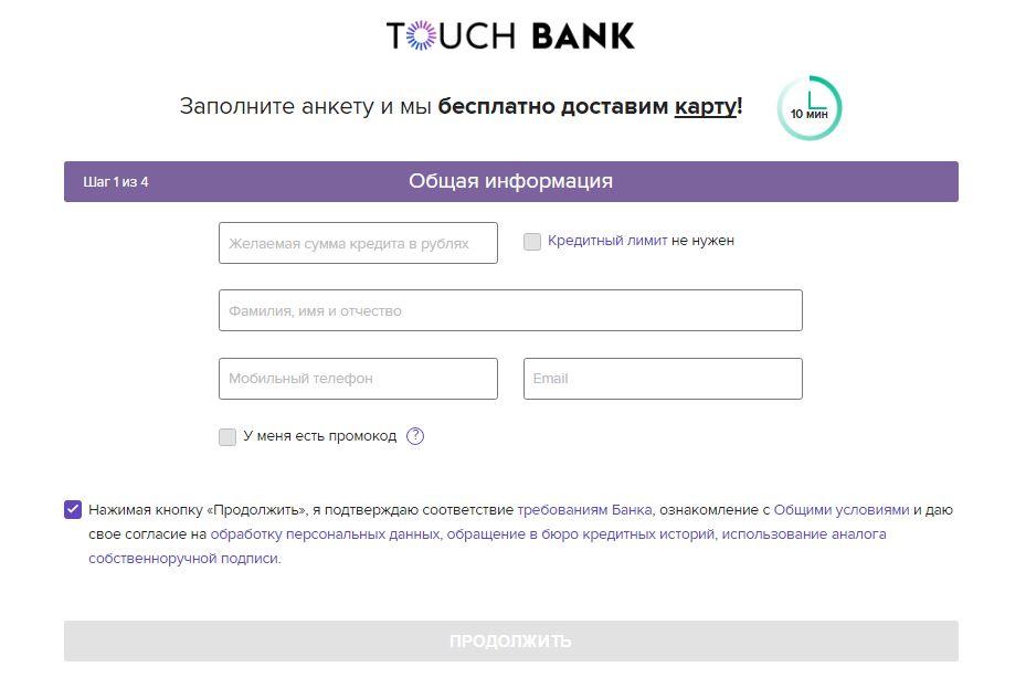 Тач Банк личный кабинет - Регистрация