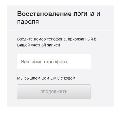 Тач Банк личный кабинет - Восстановление логина и пароля