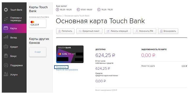 Тач Банк - Реквизиты текущего счёта