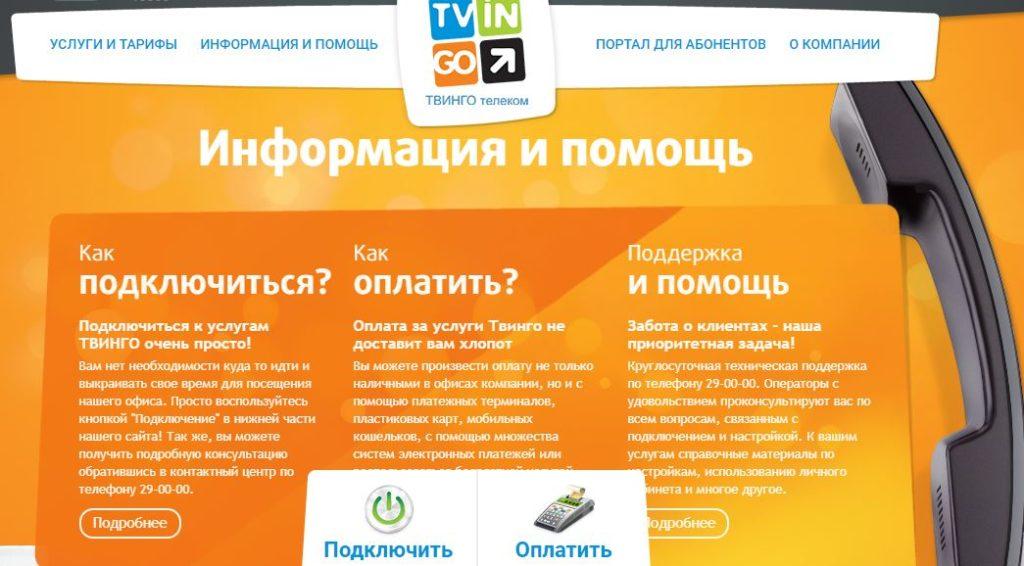 Твинго - Информация и помощь