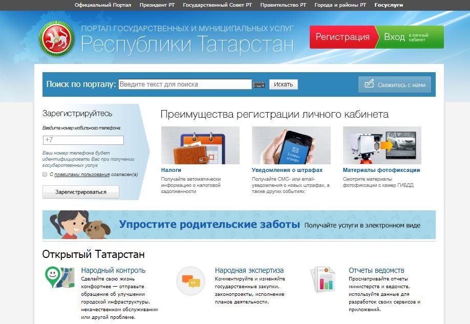 Портал государственных и муниципальных услуг Республики Татарстан - Татарстан ру