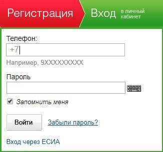 Вход в личный кабинет Татарстан ру
