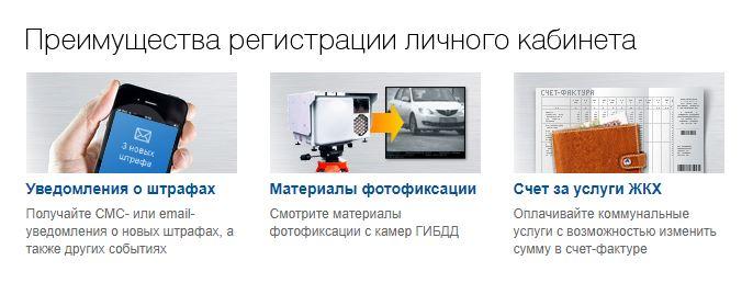 Преимущества регистрации личного кабинета Татарстан ру