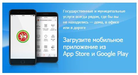 Татарстан ру - Мобильное приложение