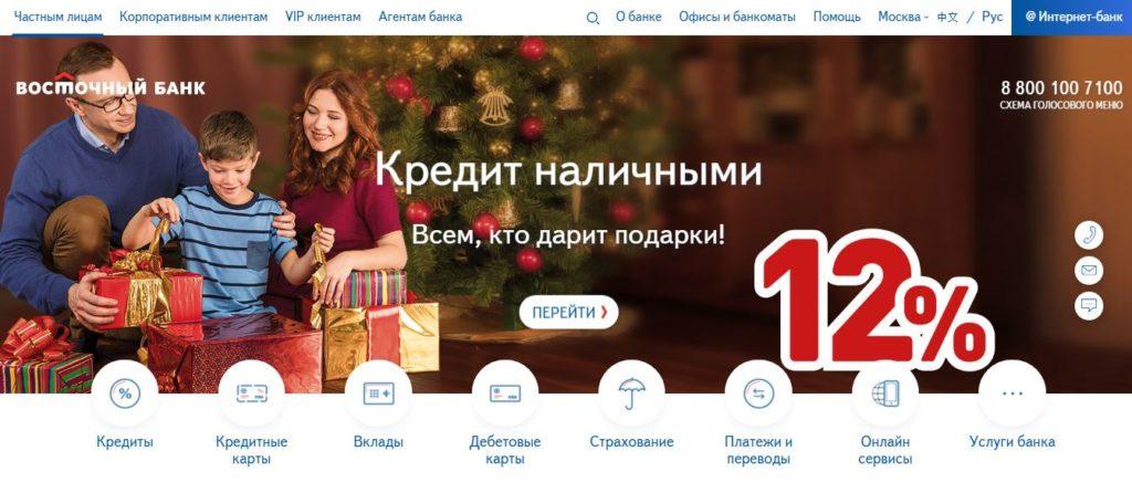Официальный сайт Восточный экспресс банк