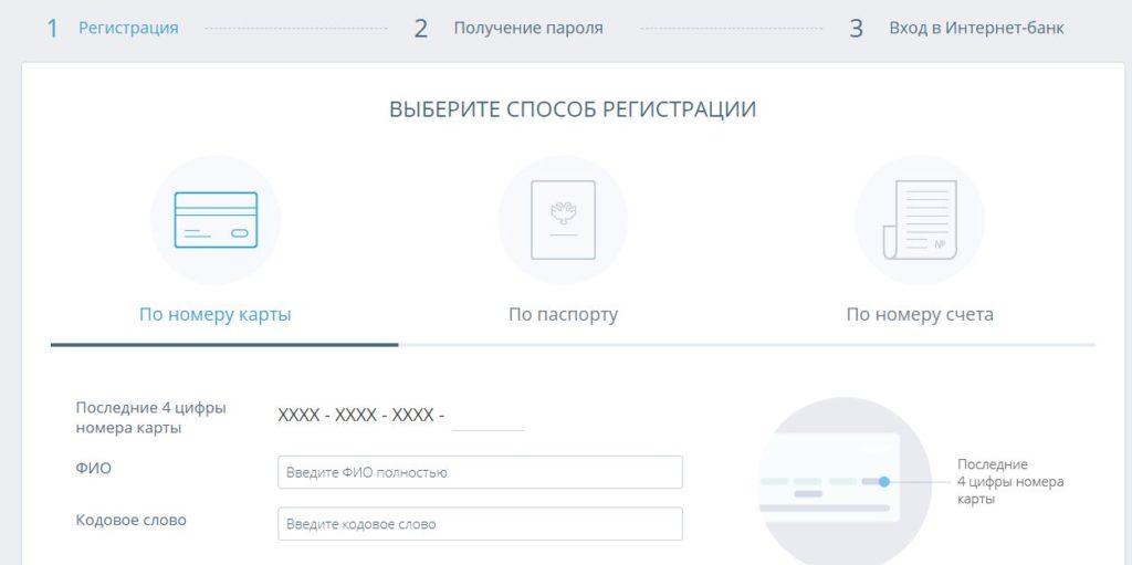 Восточный экспресс банк - Регистрация