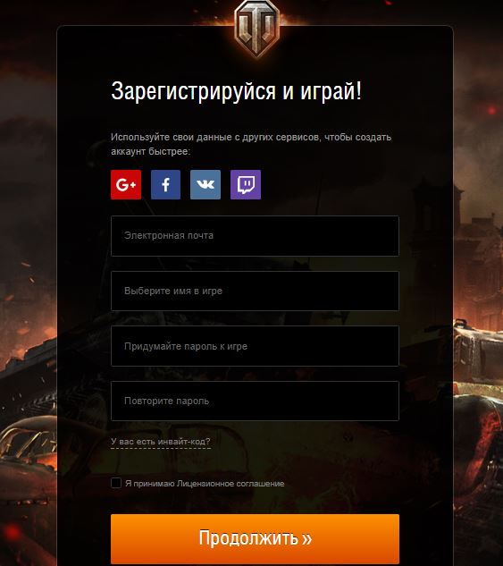 Личный кабинет World of Tanks - Регистрация