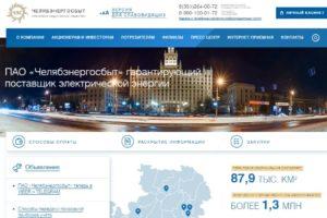 www.esbt74.ru - Официальный сайт Челябэнергосбыт -