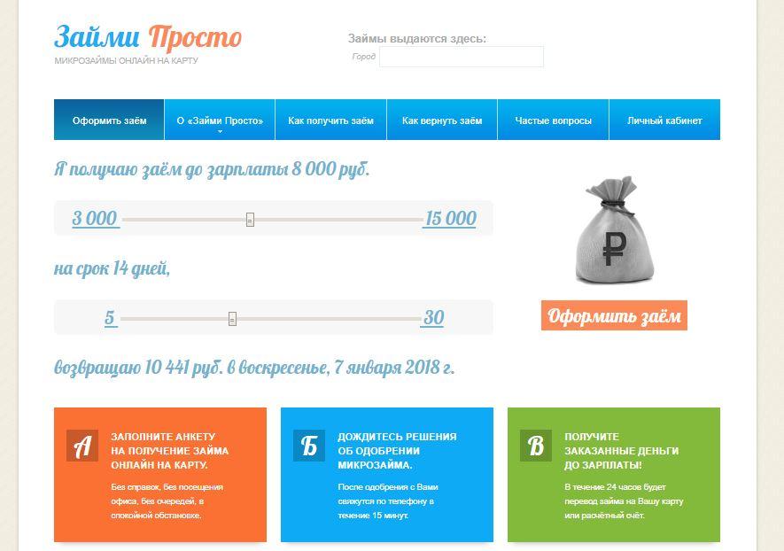 Официальный сайт Займи Просто