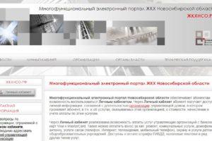 Официальный сайт ЖКХНСО