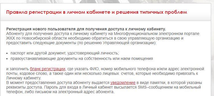 Правила регистрации в ЖКХНСО личном кабинете