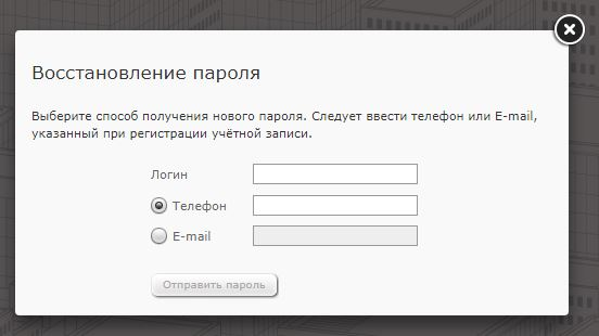 Восстановление пароля для входа в ЖКХНСО личный кабинет