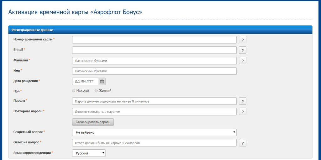 Активация временной карты Аэрофлот Бонус