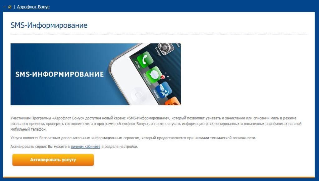 Аэрофлот Бонус - SMS-Информирование