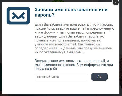 АНА ТЕЛЕ личный кабинет - Восстановление пароля
