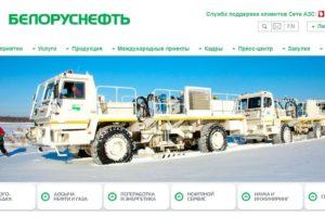 Официальный сайт Белоруснефть