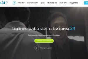 Официальный сайт Битрикс24