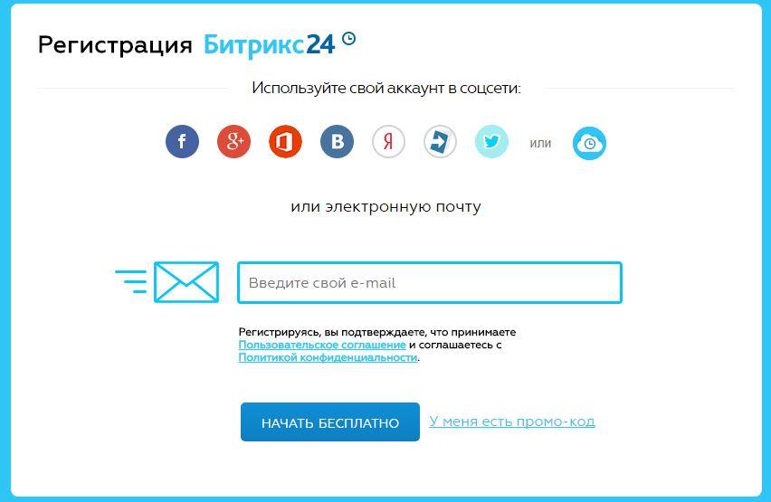 Битрикс24 - Регистрация