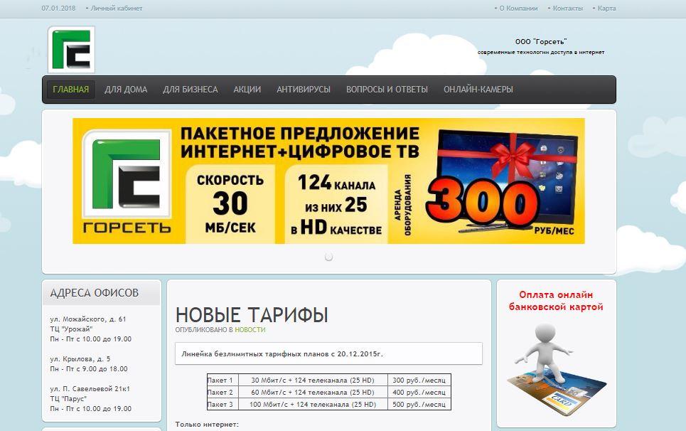 Официальный сайт Горком