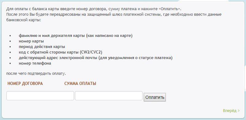 Горком ру - Оплата банковской картой