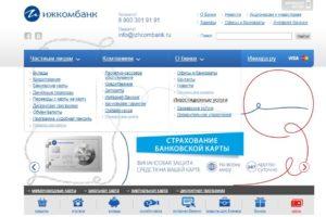Официальный сайт Ижкомбанк