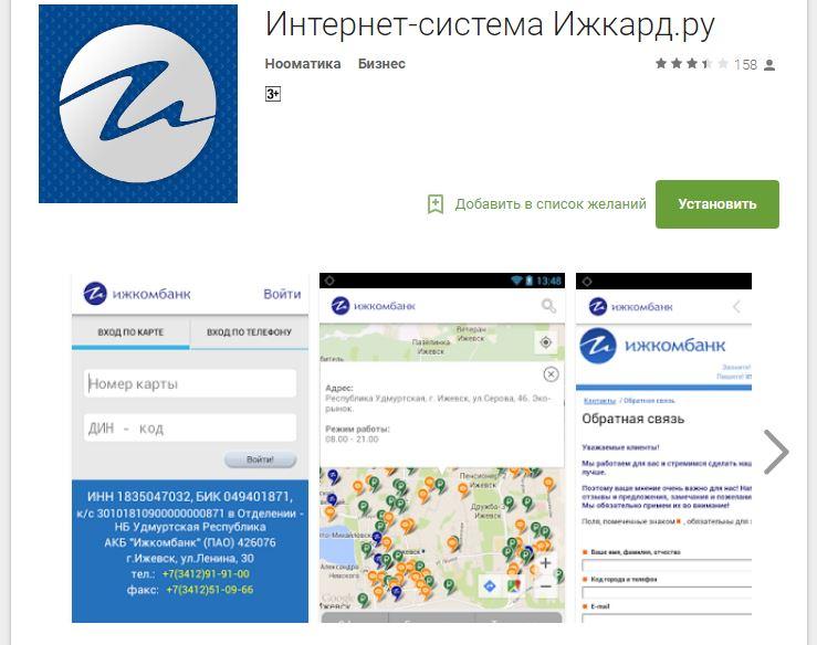 Мобильное приложение Ижкомбанк