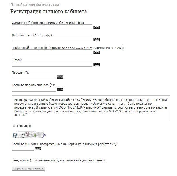 Регистрация личного кабинета Новатек