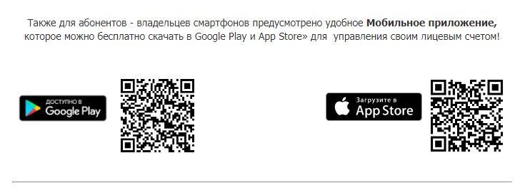Ссылки на мобильное приложение Новатек
