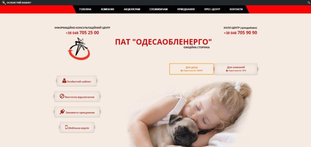 Официальный сайт Одессаоблэнерго