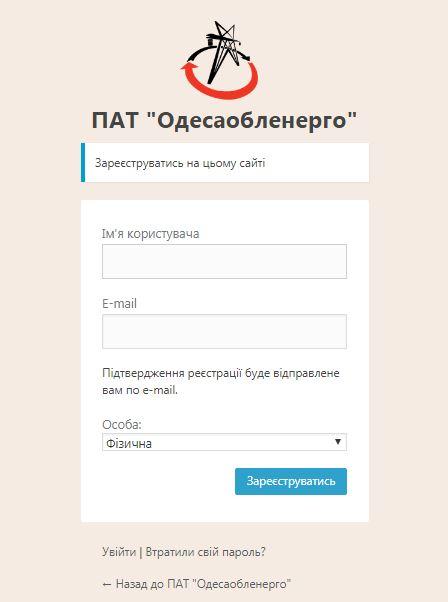 Личный кабинет Одессаоблэнерго - Регистрация