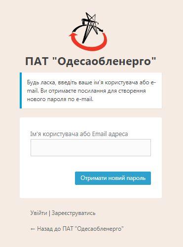 Личный кабинет Одессаоблэнерго - Восстановление пароля