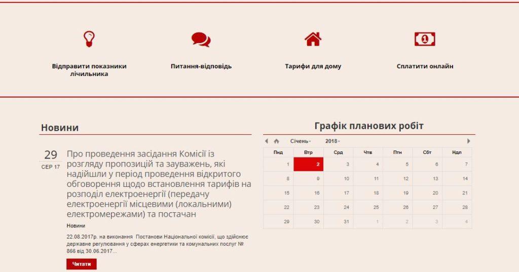 Официальный сайт Одессаоблэнерго - Вкладки