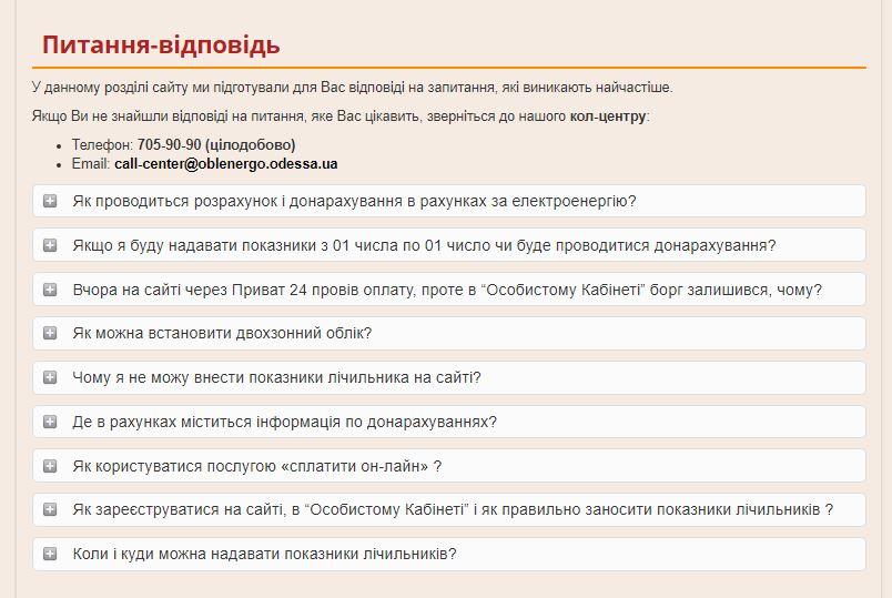 Одессаоблэнерго - Вопрос-Ответ