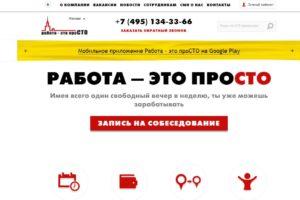 Официальный сайт Работа это ПроСТО
