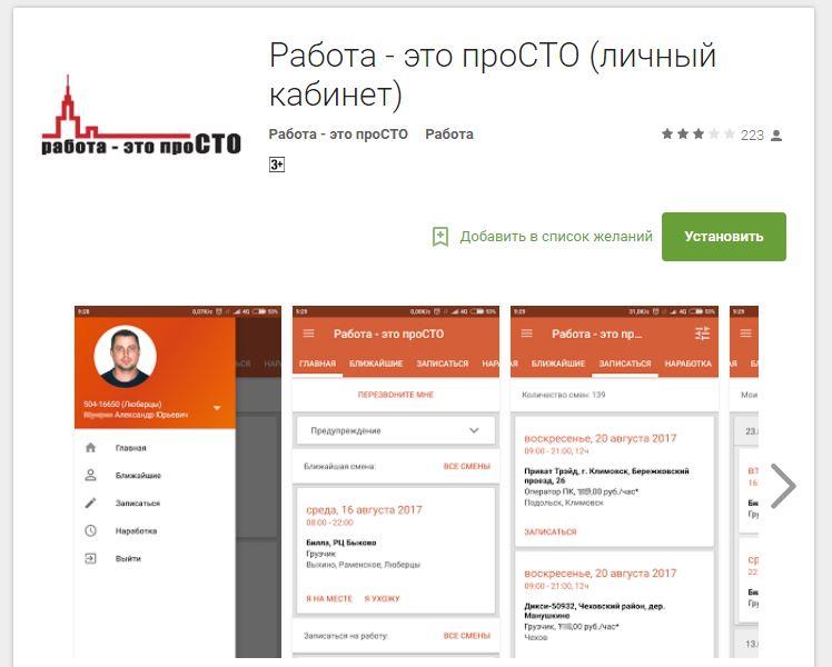 Мобильное приложение Работа это ПроСТО