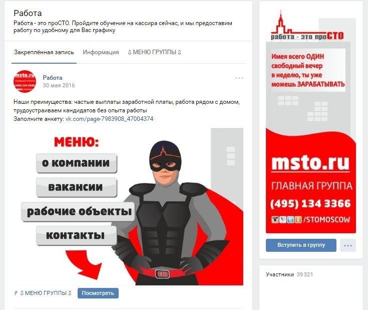 Официальная группа Работа это ПроСТО Вконтакте