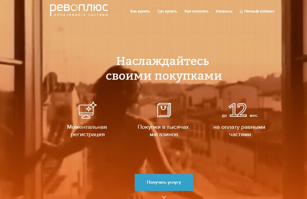 Официальный сайт Рево Плюс