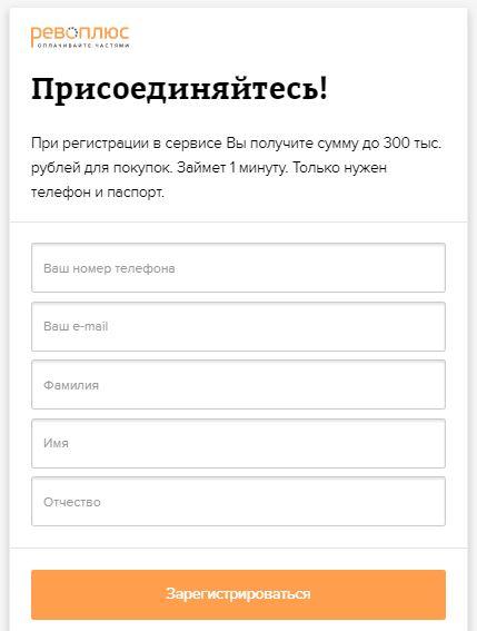 Рево Плюс - Регистрация