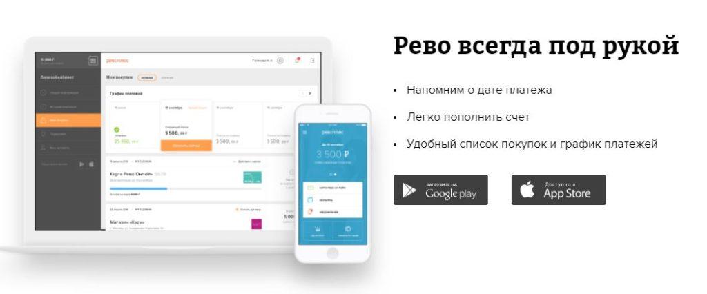 Мобильное приложение Рево Плюс
