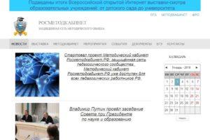 Официальный сайт Росметодкабинет рф