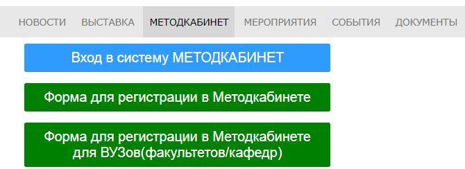 Росметодкабинет рф - Методкабинет