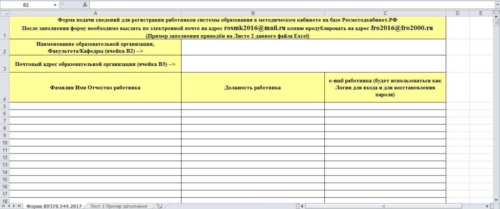Росметодкабинет рф - Форма подачи сведений (ВУЗ)