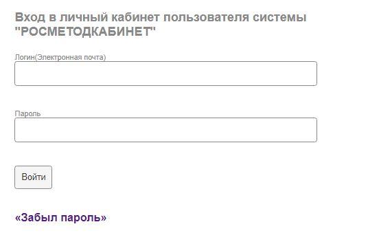 Вход в Росметодкабинет рф личный кабинет