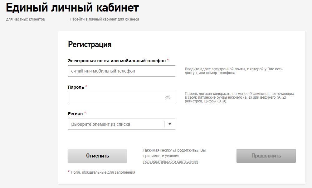 Личный кабинет Ростелеком - Регистрация
