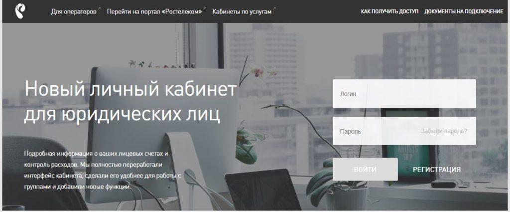 Личный кабинет Ростелеком для юридических лиц