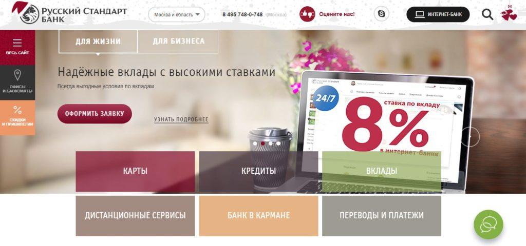 Официальный сайт Русский Стандарт Банк