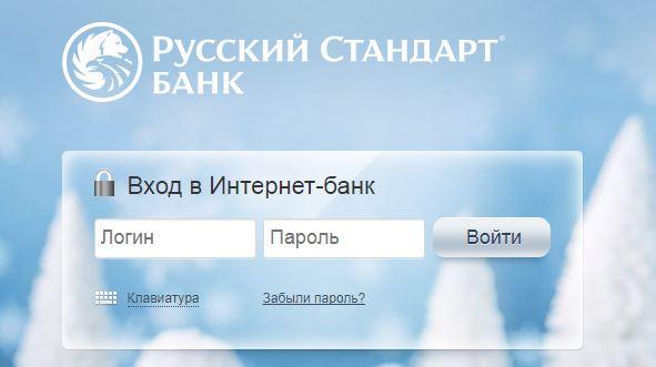 Вход в Русский Стандарт личный кабинет