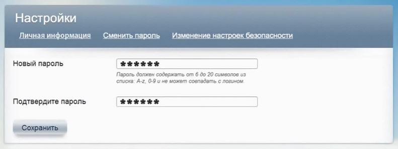 Смена пароля для входа в Русский Стандарт личный кабинет