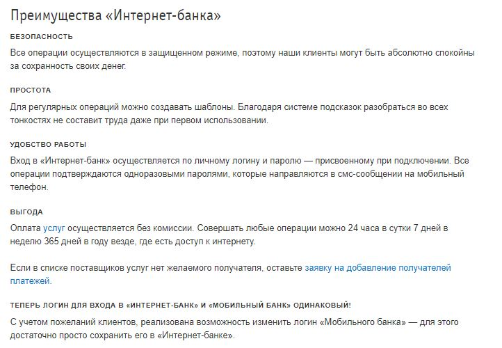 Преимущества интернет-банка Русский Стандарт